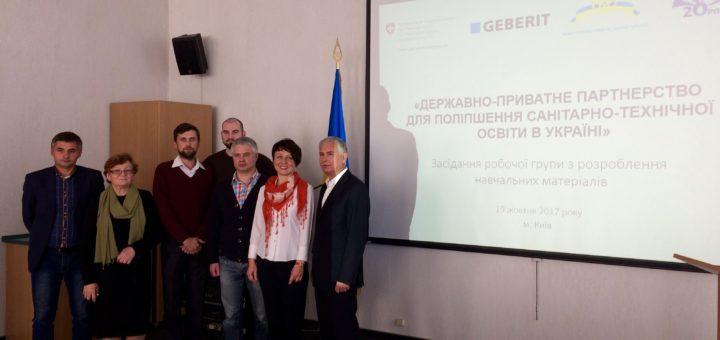 Засідання робочої групи з оновлення навчальних посібників