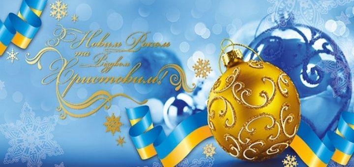 новорічне привітання